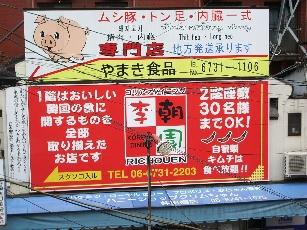 180513tsuruhashi1