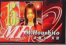 180611houshito1