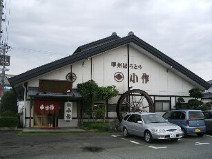 180729kofu3_1