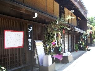 180805takayama43