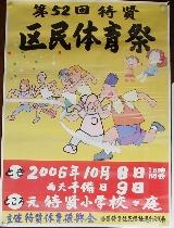 20060930kyoto_away24