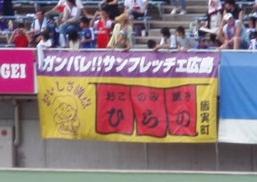 20070918hirosima14
