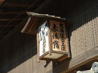 Toukaidou10_8