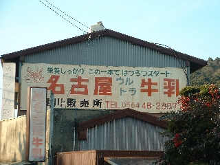 Toukaidou10_9_2