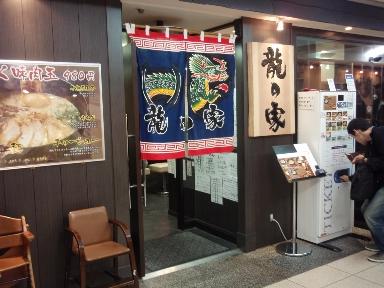 Tatsunoie1