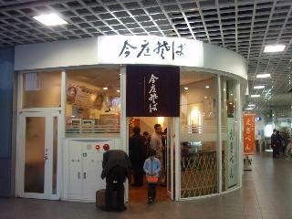 Fukui1_1