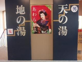 Fukui7_3