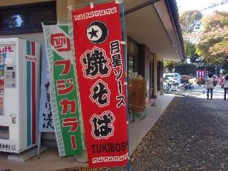 Yakisoba4