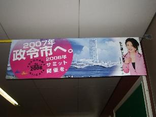 20070311niigata3_1