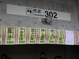 20070311niigata9_2