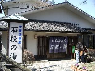 20070321ikaho7