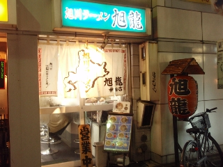 Asahiryu2