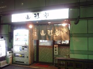 Yamagataya1