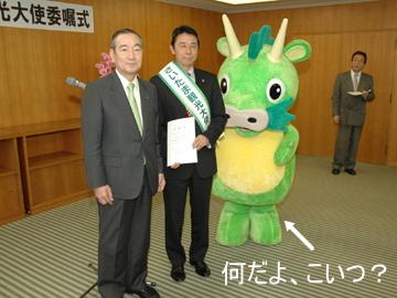 Saitama_taishi