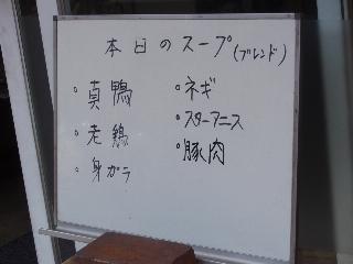 20080426_0kyotora2