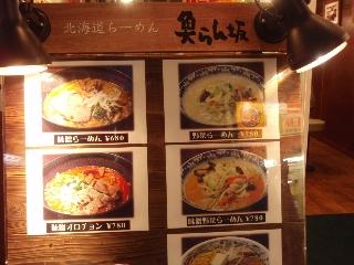 Gyoran_kawaguchi2