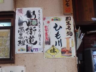 Kiryu_udon_2008_3