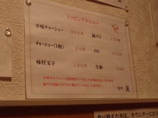 Kei_kawaguchi_2008_3