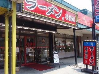 20080518yokohama_ra1