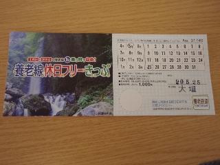 20080525yoro3