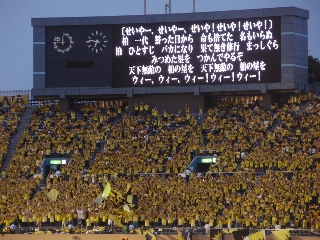 20080628kashiwa1