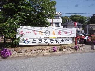 20080601_azuchi1