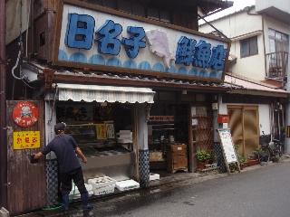 20080712_syouwa2