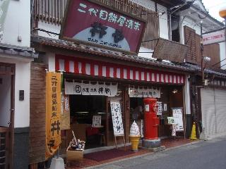 20080712_syouwa6