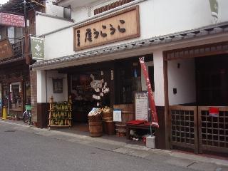 20080712_syouwa7