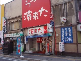 20080621_hamakita1