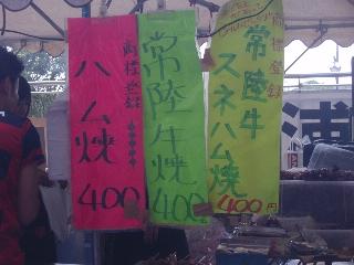 20080727away_kashima1