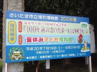 20080810saitama1