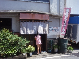 Yoshida_2008_1