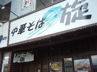 Tsumuji_2008_1