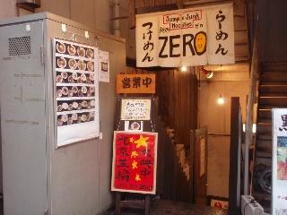 Zero_2008_1