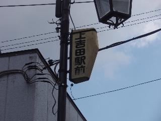 Yoshida2_2008_3