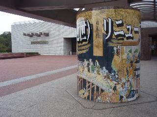 Rekihaku_2008_2