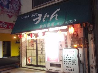 Sanukiudon_2008_7