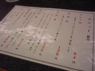 Hitachi2008_2_3
