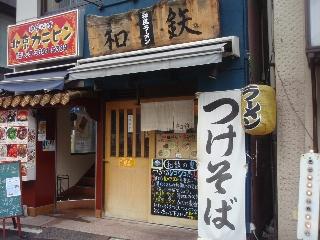 Watetsu_2008_1