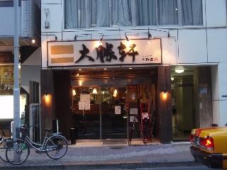 Taisyouken_2008_1