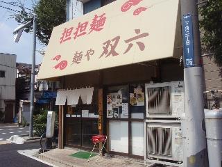 Sugoroku_2008_5
