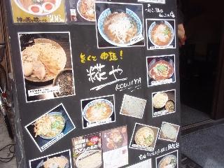 Koujiya_2008_4