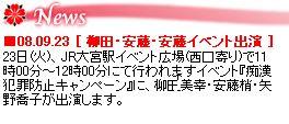 2008_9_23andou
