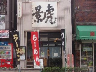 Kagetora_2008_1