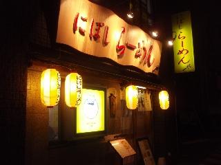 Niboshi_2008_1