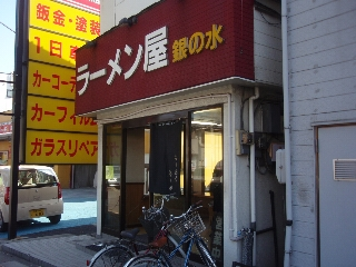 Ginnnomizu_2008_1
