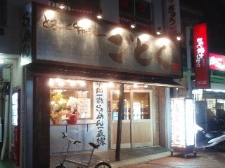 Gotoku_2008_1
