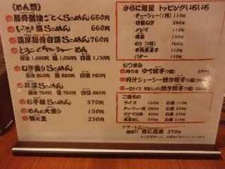 Gotoku_2008_3