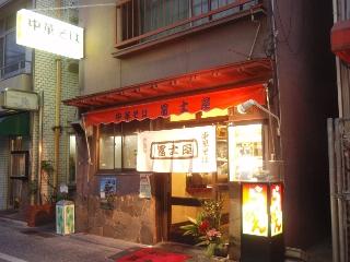 20081115_fujiya1